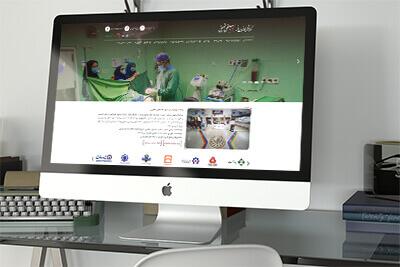 طراحی سایت بیمارستان مصطفی خمینی